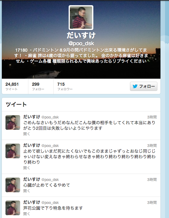 Twitterで自殺予告?